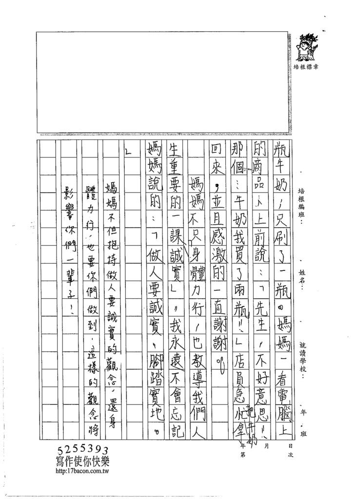 105W6405陳晏寧 (3)