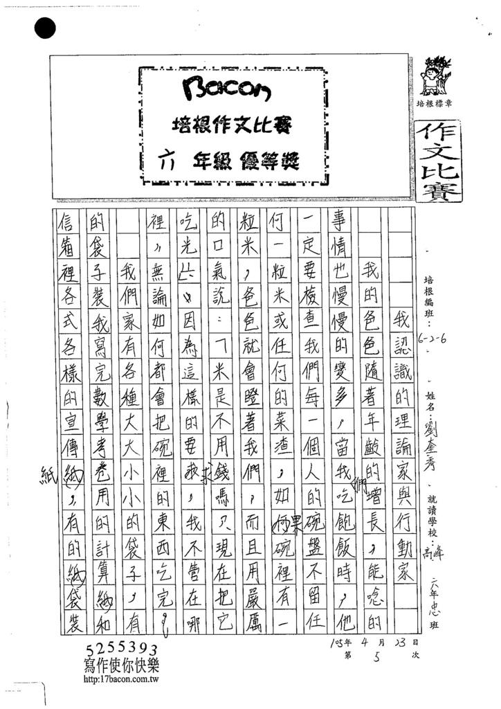 105W6405劉奎秀 (1)
