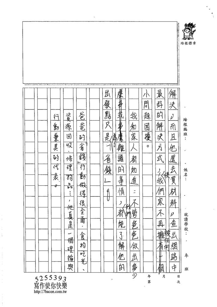 105W6405劉奎秀 (3)