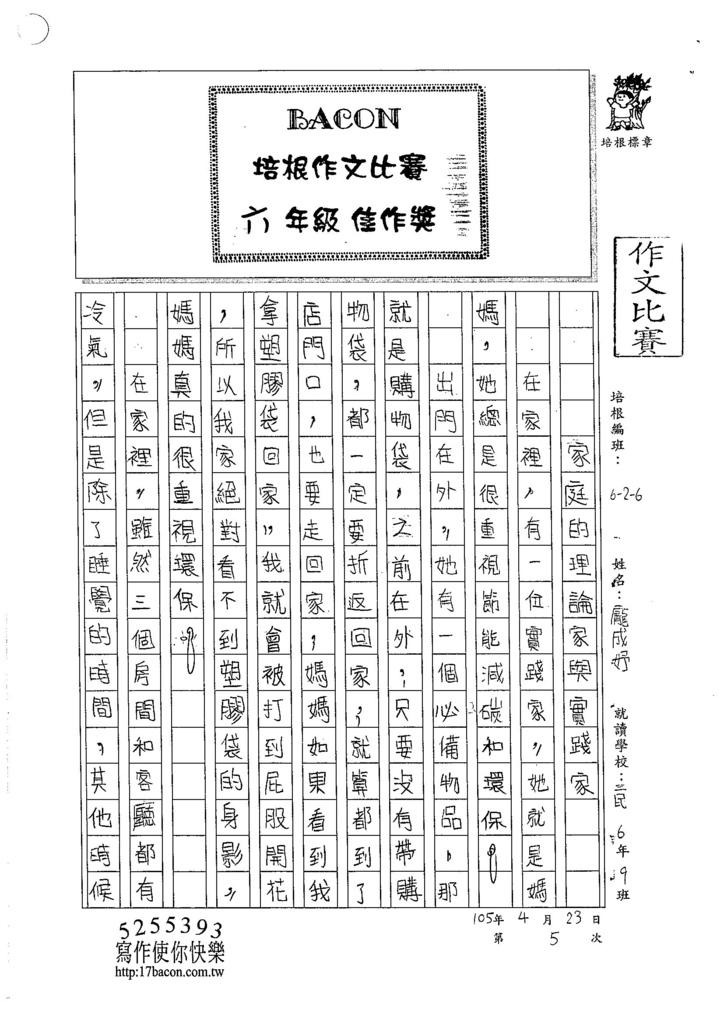 105W6405龐成妤 (1)