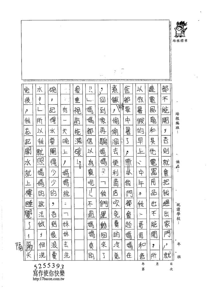 105W6405龐成妤 (2)