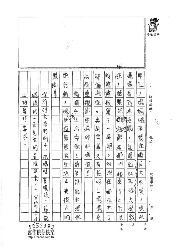 105W6405龐成妤 (3)