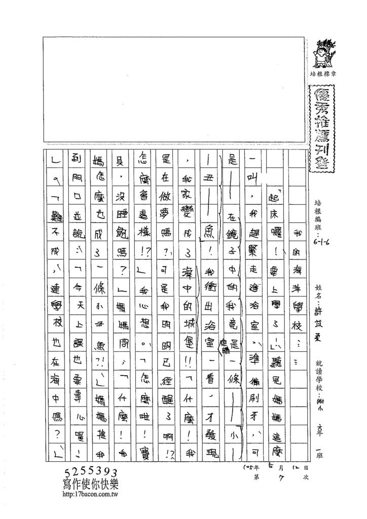 105W6407許苡柔 (1)