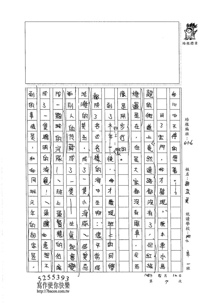 105W6407許苡柔 (2)