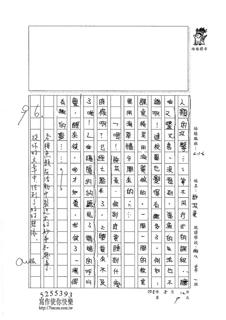 105W6407許苡柔 (4)