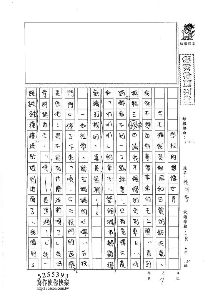 105W6407陳伊亭 (1)