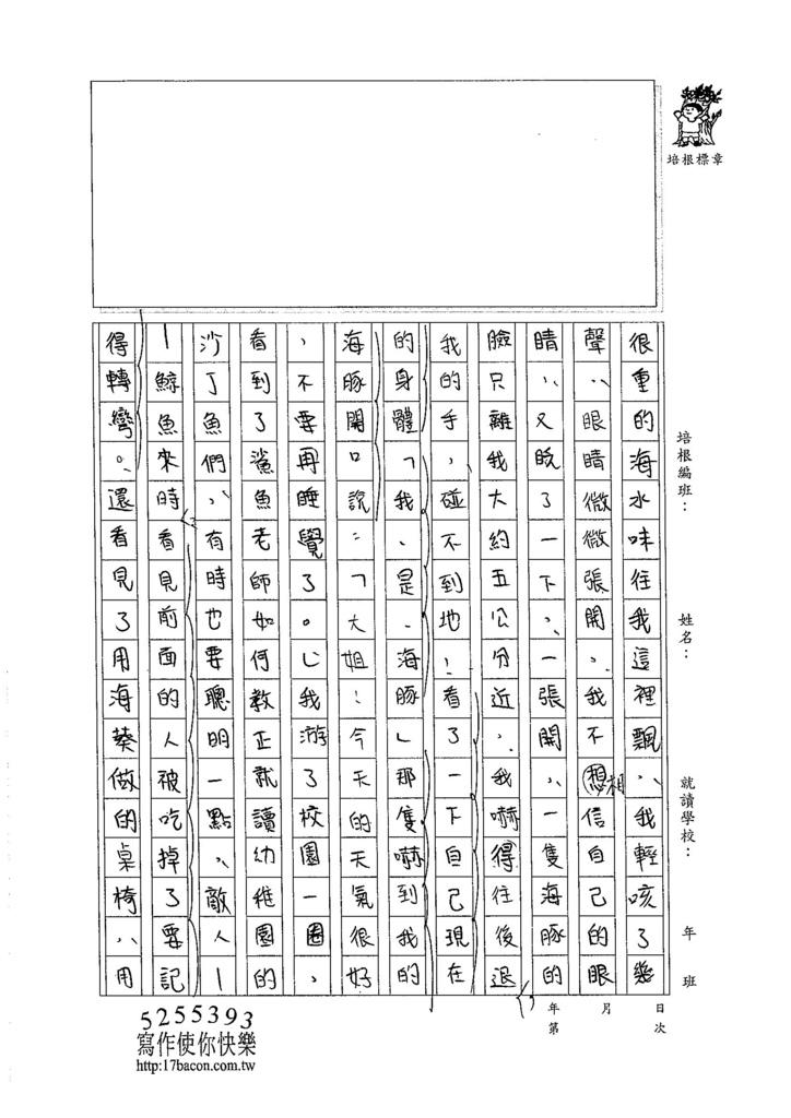 105W6407陳伊亭 (2)