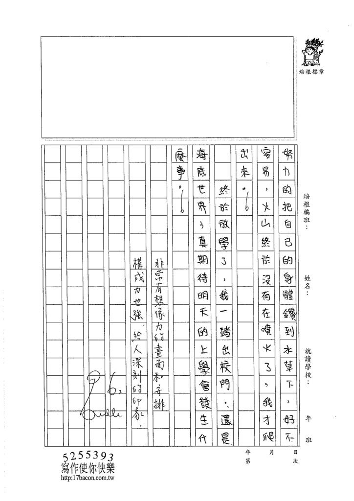 105W6407陳伊亭 (4)
