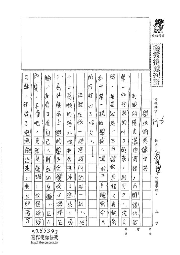 105W6407劉凱傑 (1)