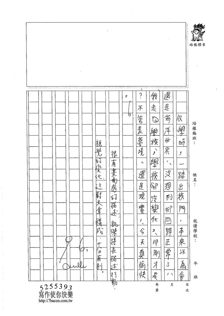 105W6407劉凱傑 (3)