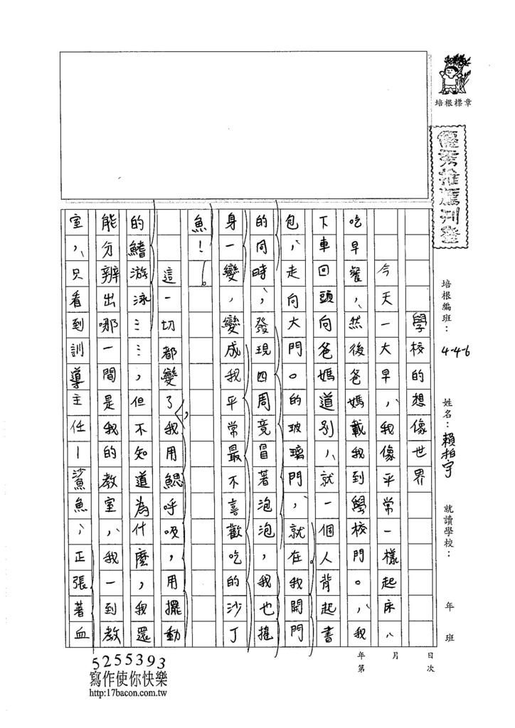 105W6407賴柏宇 (1)