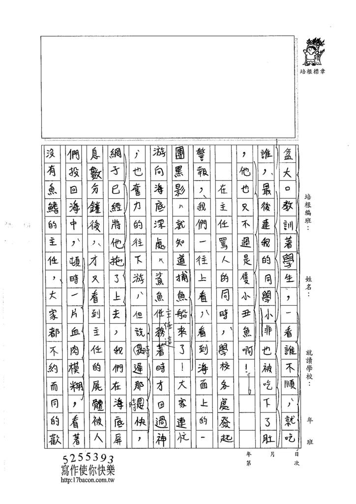105W6407賴柏宇 (2)