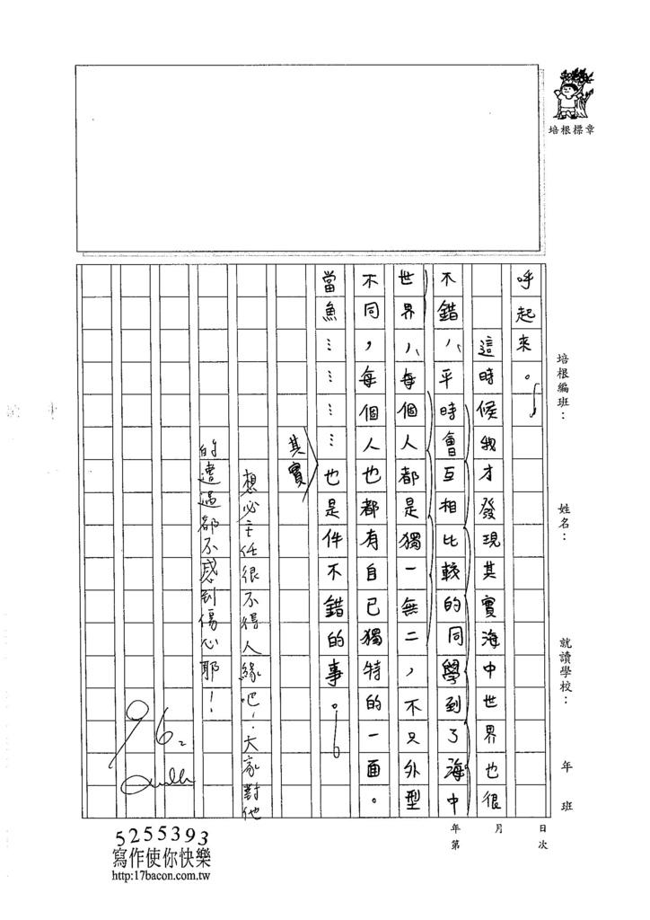 105W6407賴柏宇 (3)