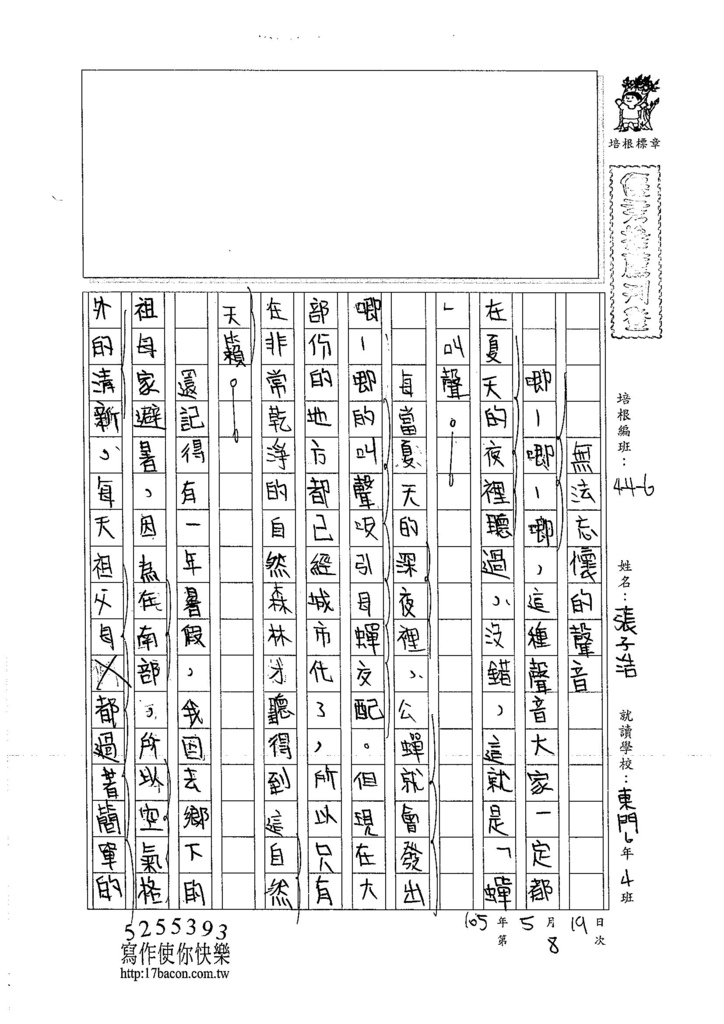 105W6408張子浩 (1)