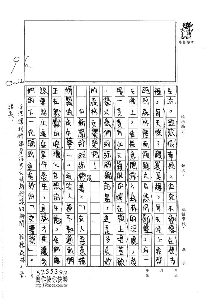 105W6408張子浩 (2)
