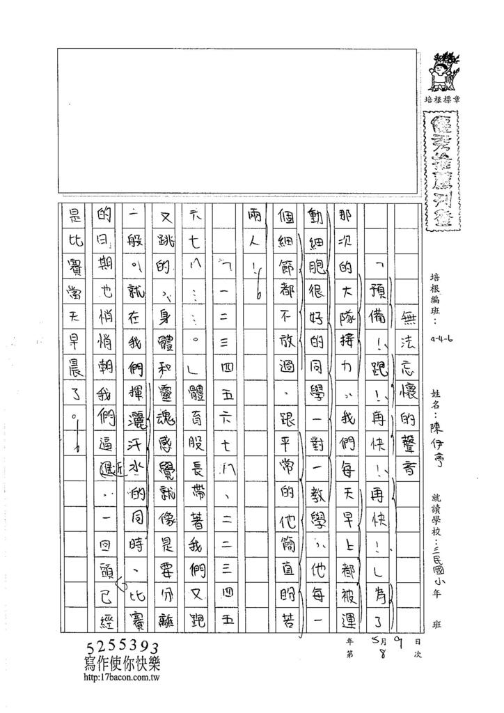 105W6408陳伊亭 (1)