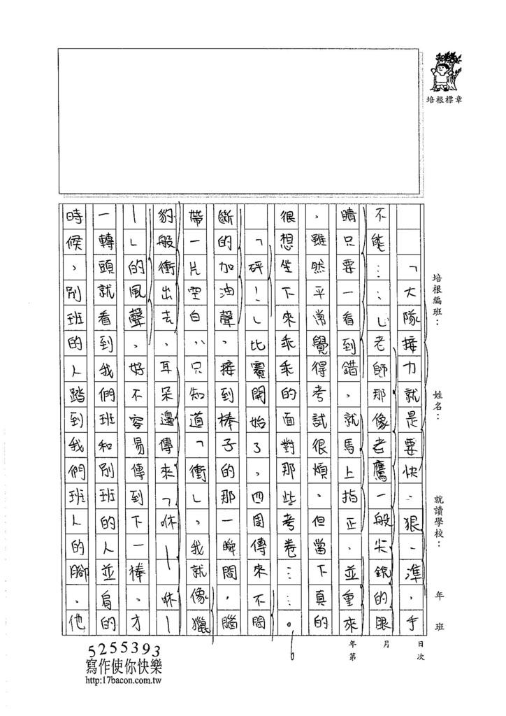 105W6408陳伊亭 (2)