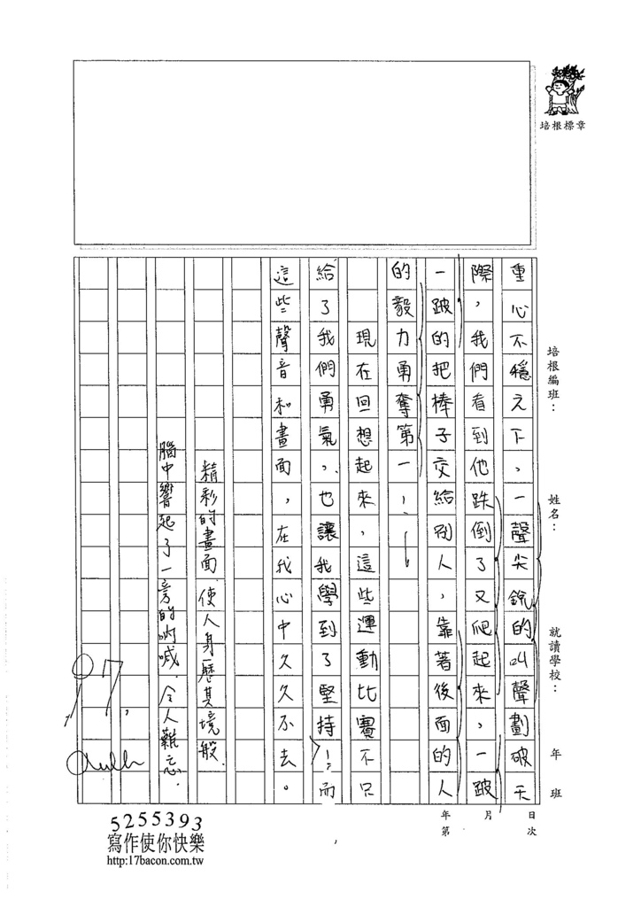 105W6408陳伊亭 (3)