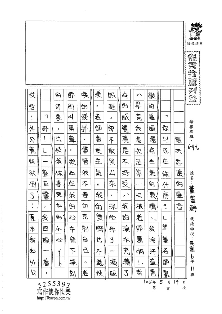 105W6408董睿群 (1)
