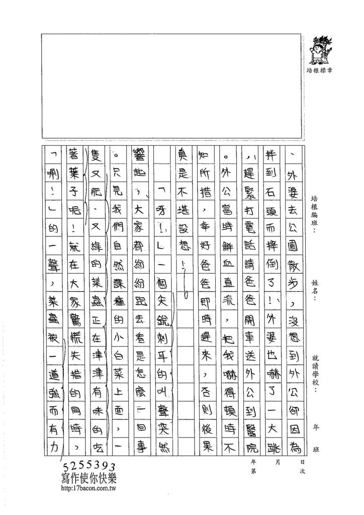 105W6408董睿群 (2)