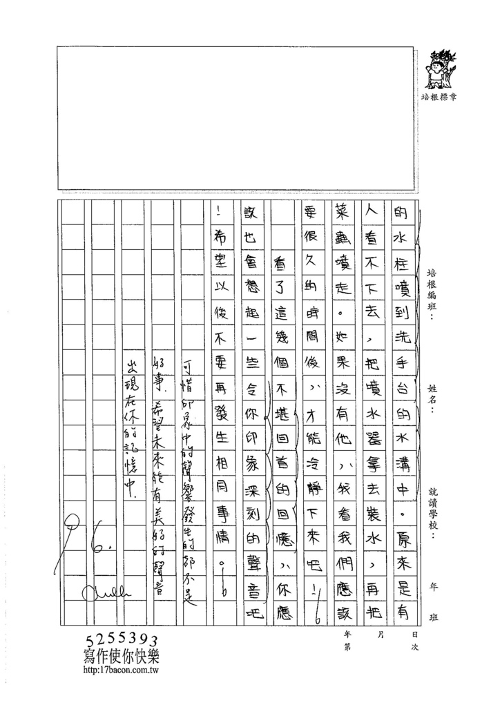 105W6408董睿群 (3)