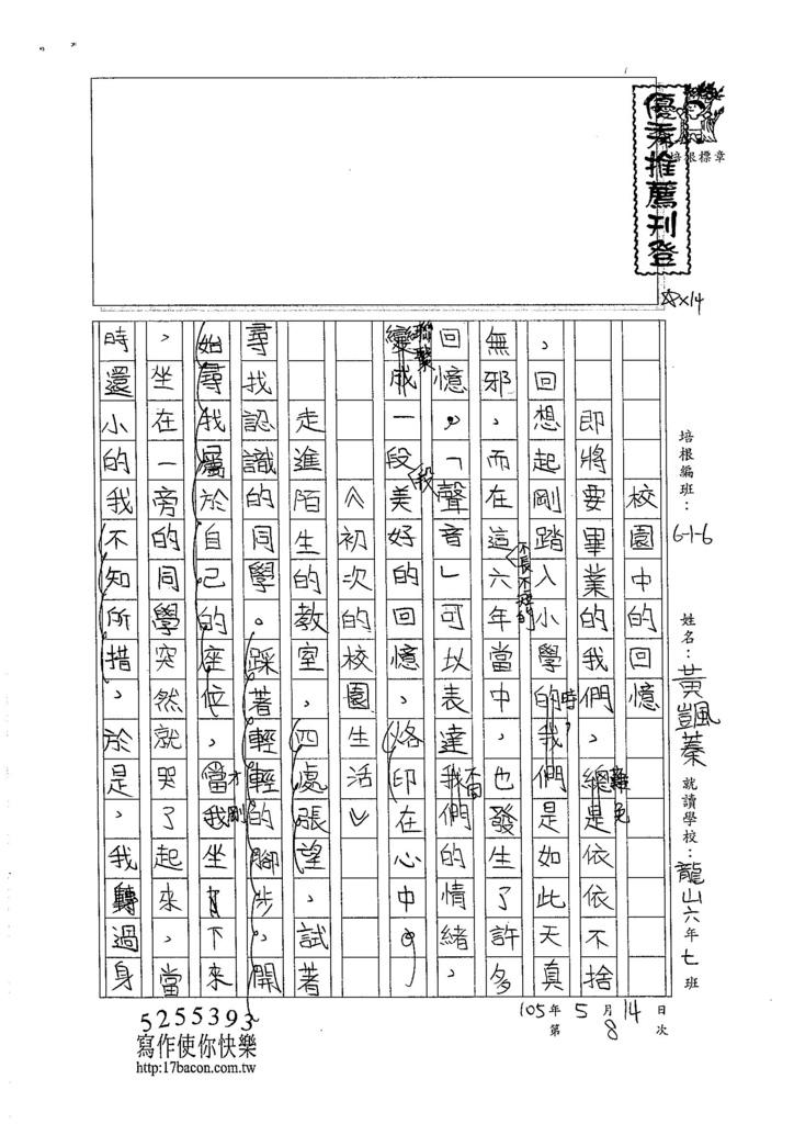 105W6408黃颽蓁 (1)