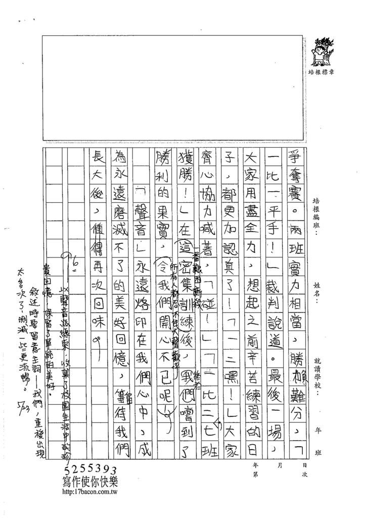 105W6408黃颽蓁 (4)