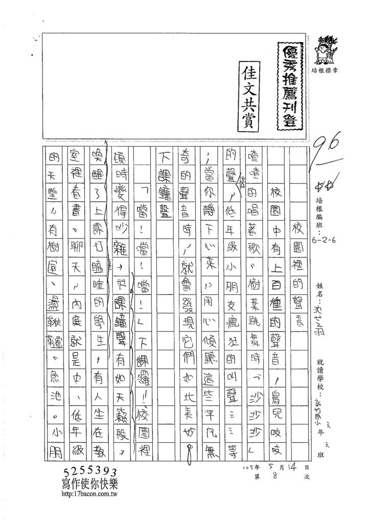 105W6408沈芝羽 (1)