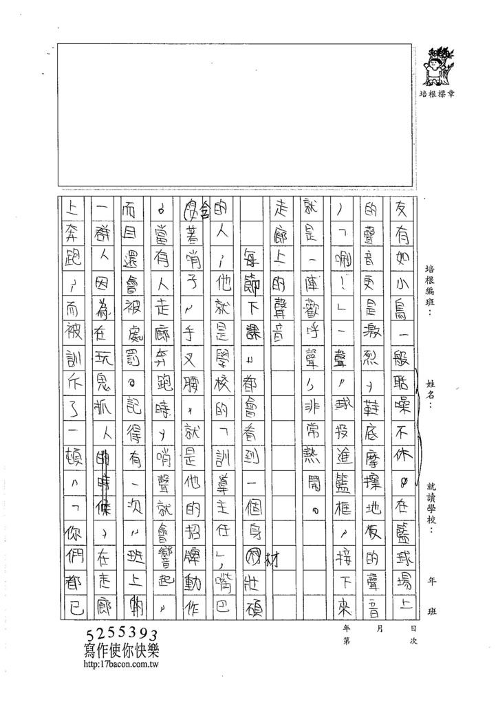 105W6408沈芝羽 (2)