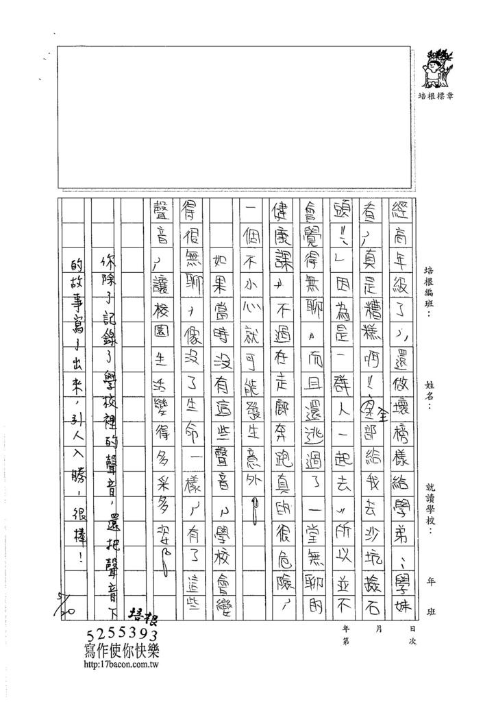 105W6408沈芝羽 (3)