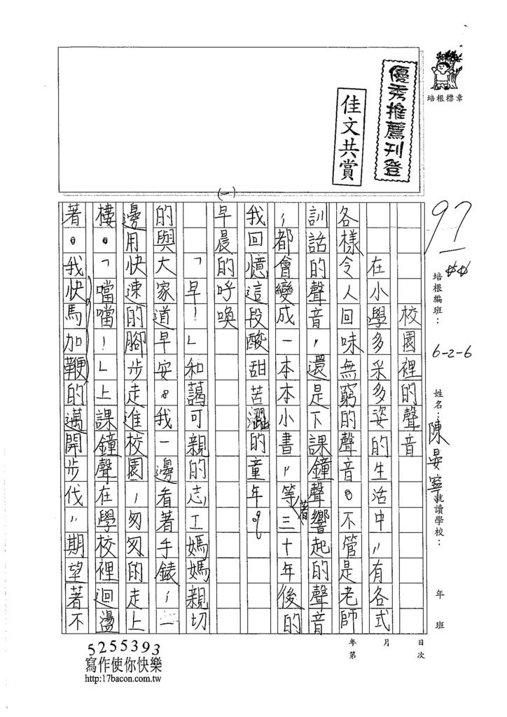 105W6408陳晏寧 (1)