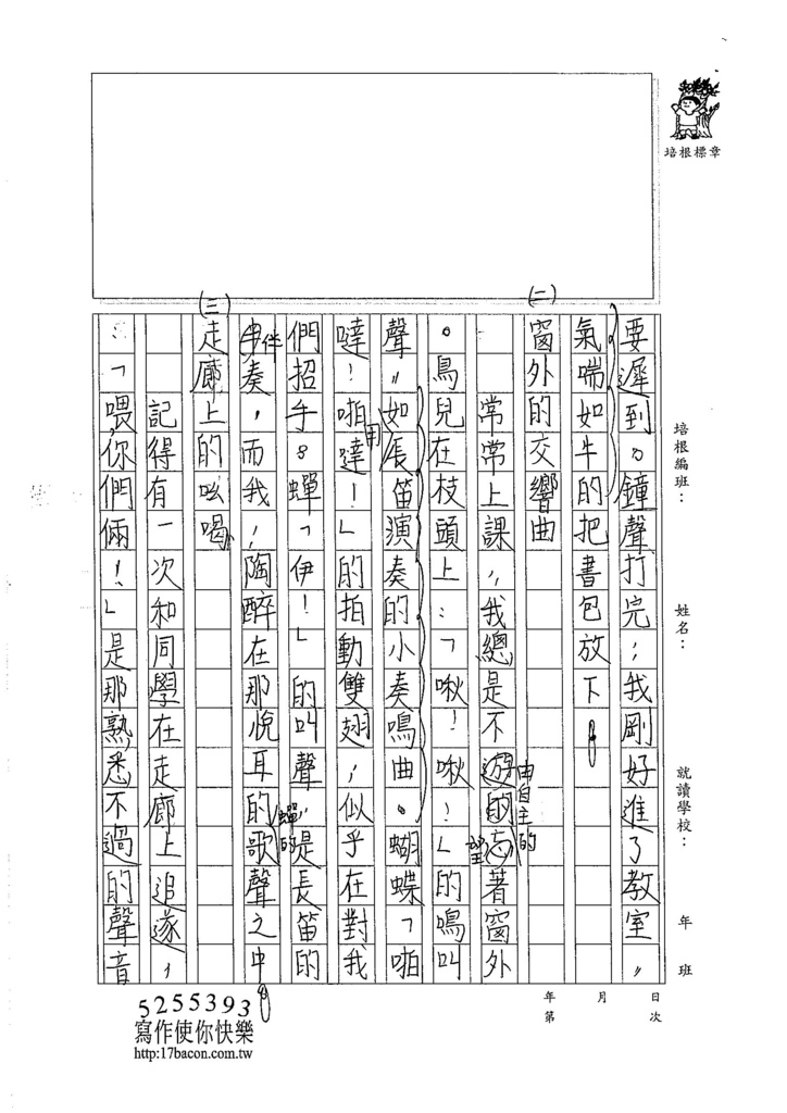 105W6408陳晏寧 (2)