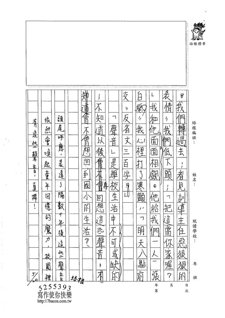 105W6408陳晏寧 (3)
