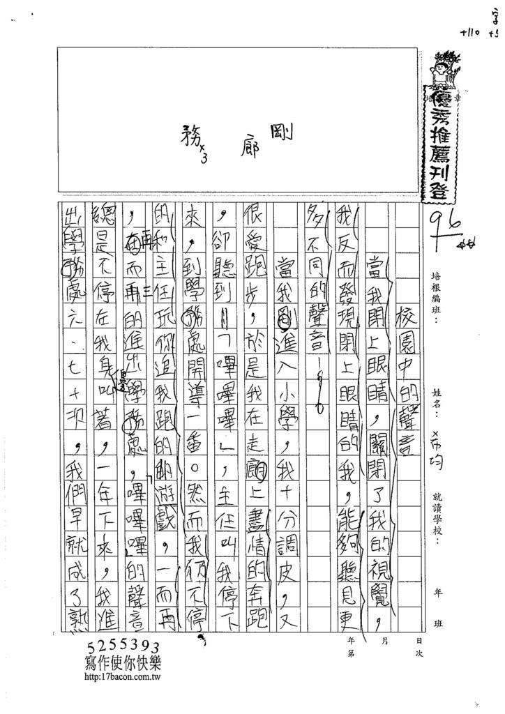 105W6408李希均 (1)