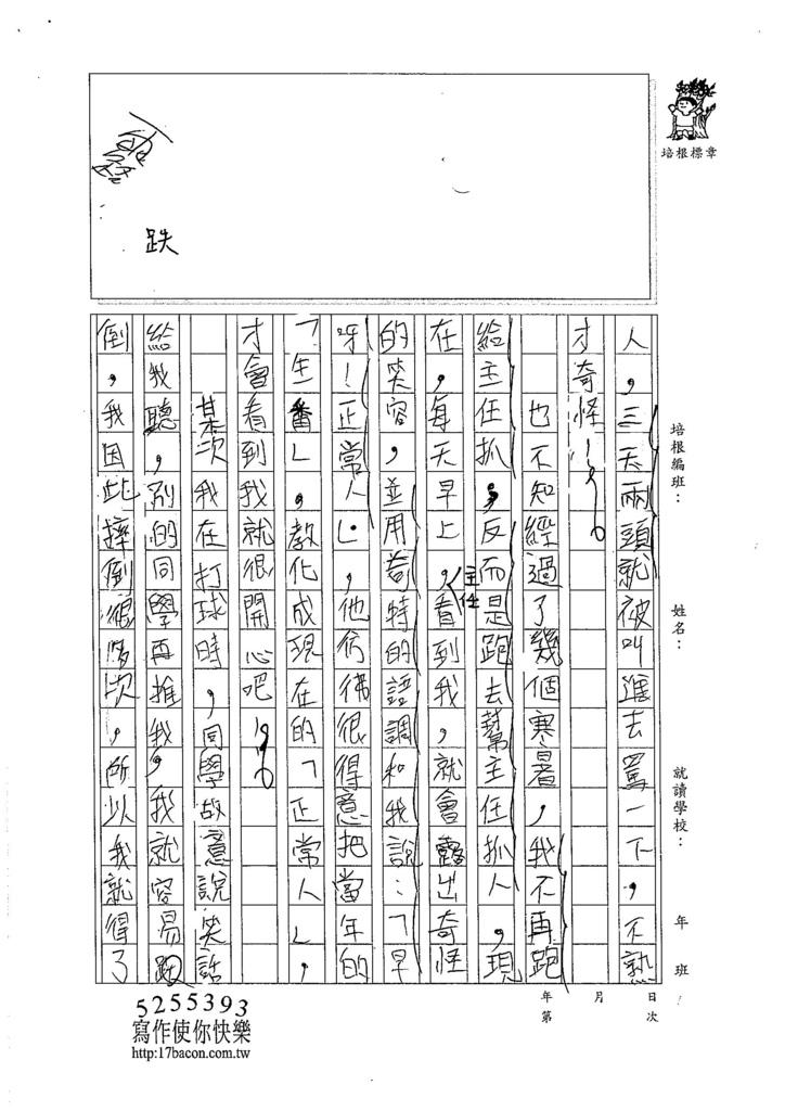 105W6408李希均 (2)