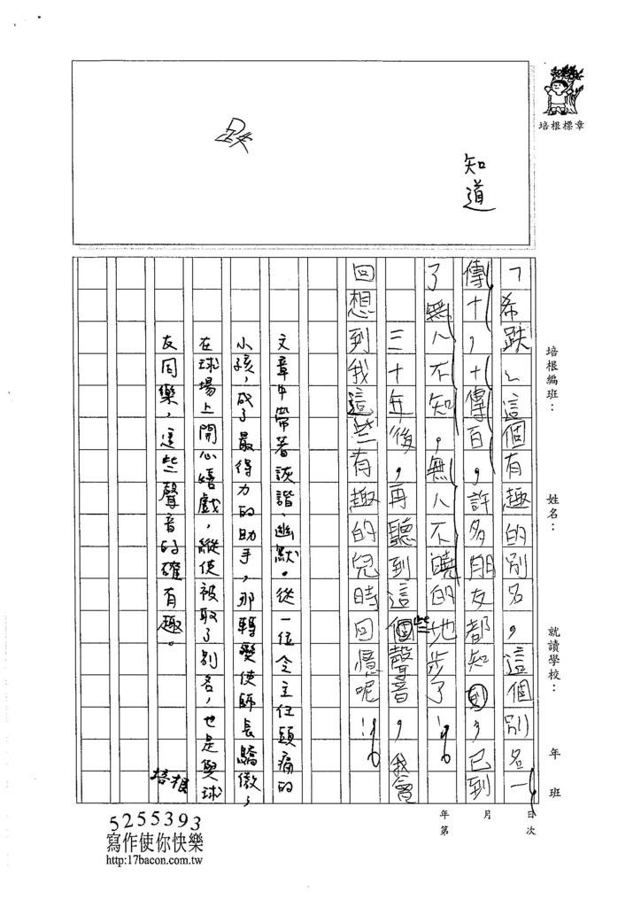 105W6408李希均 (3)