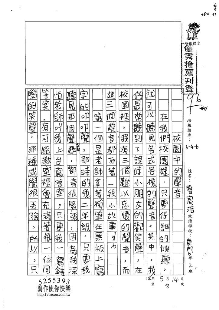 105W6408曹宸浩 (1)