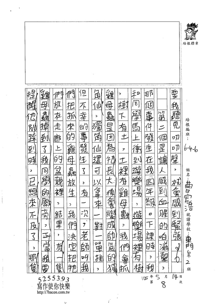 105W6408曹宸浩 (2)