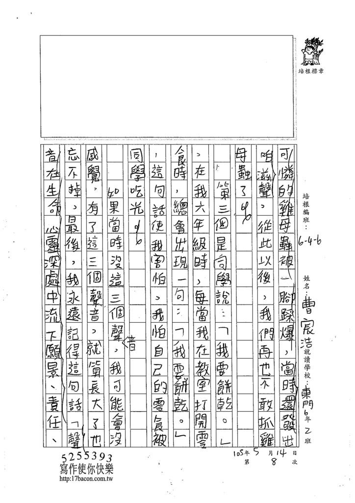 105W6408曹宸浩 (3)