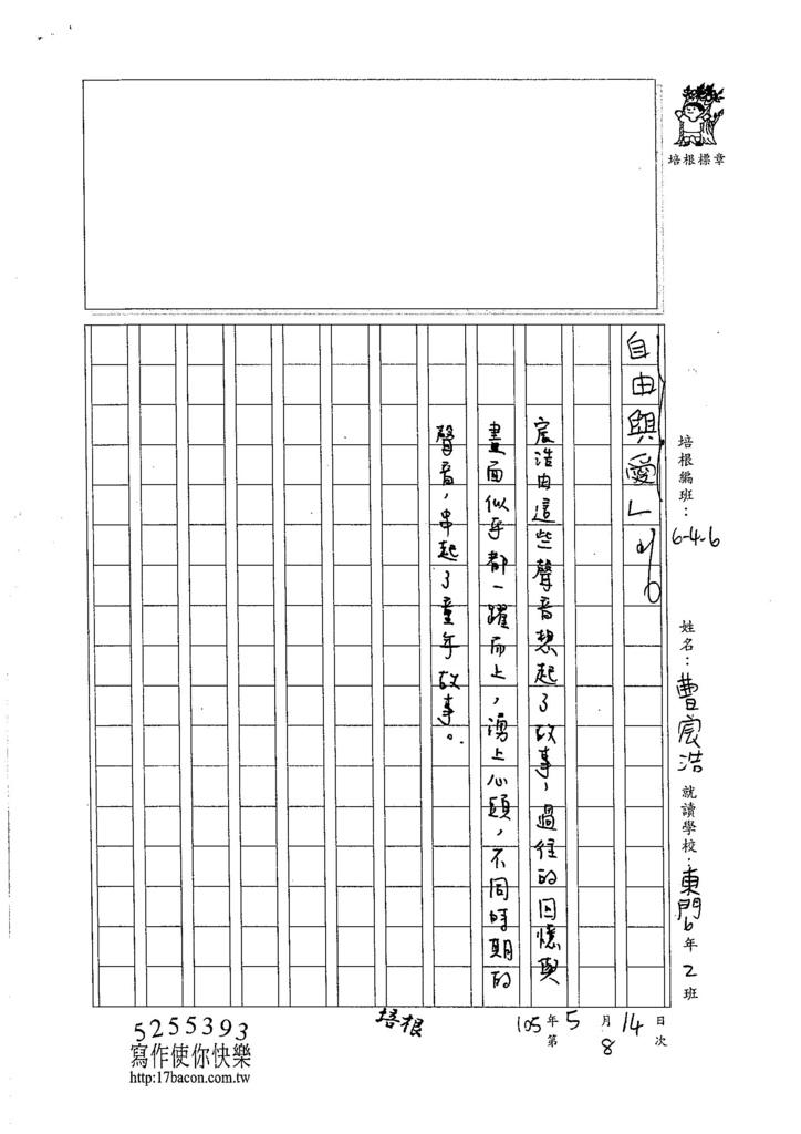 105W6408曹宸浩 (4)