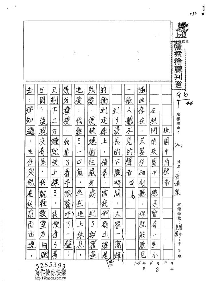 105W6408黃靖棻 (1)
