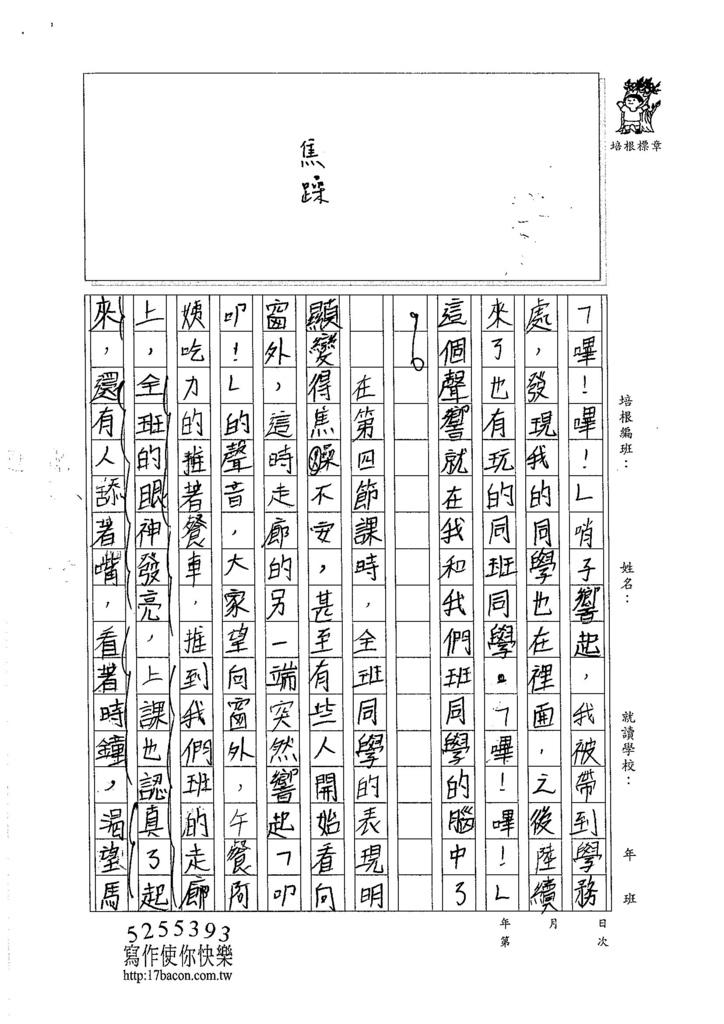 105W6408黃靖棻 (2)