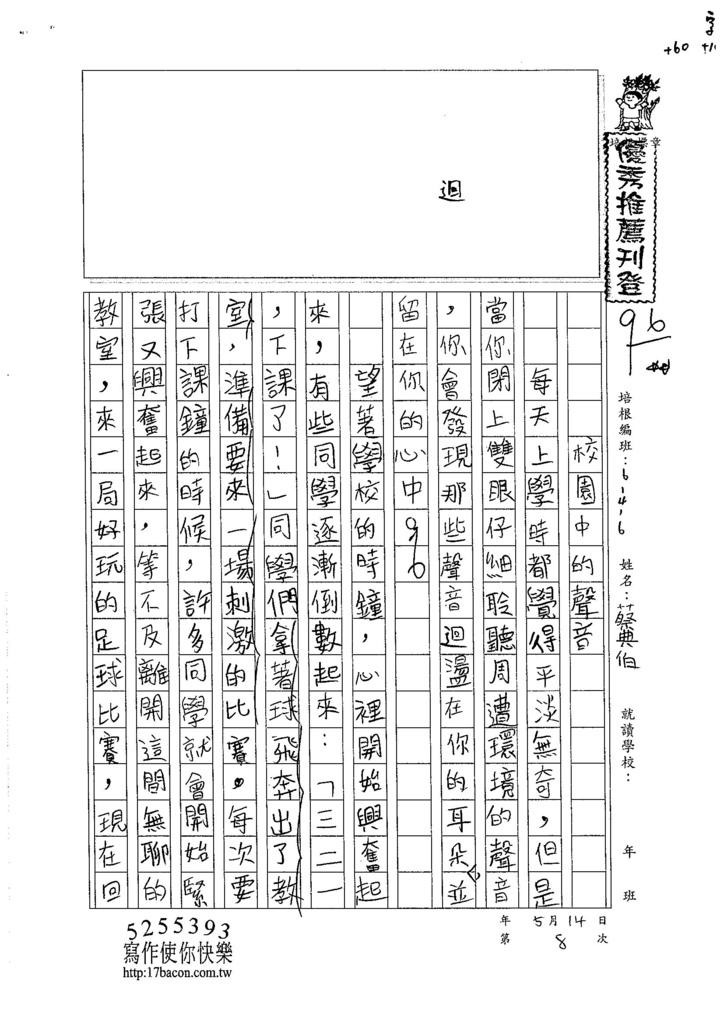 105W6408蔡典伯 (1)