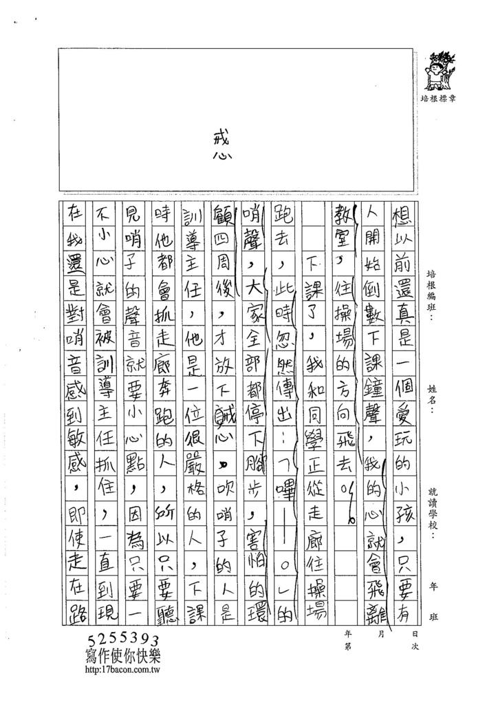 105W6408蔡典伯 (2)