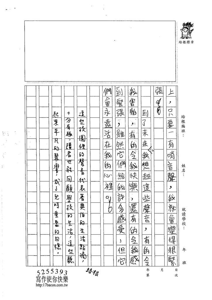 105W6408蔡典伯 (3)