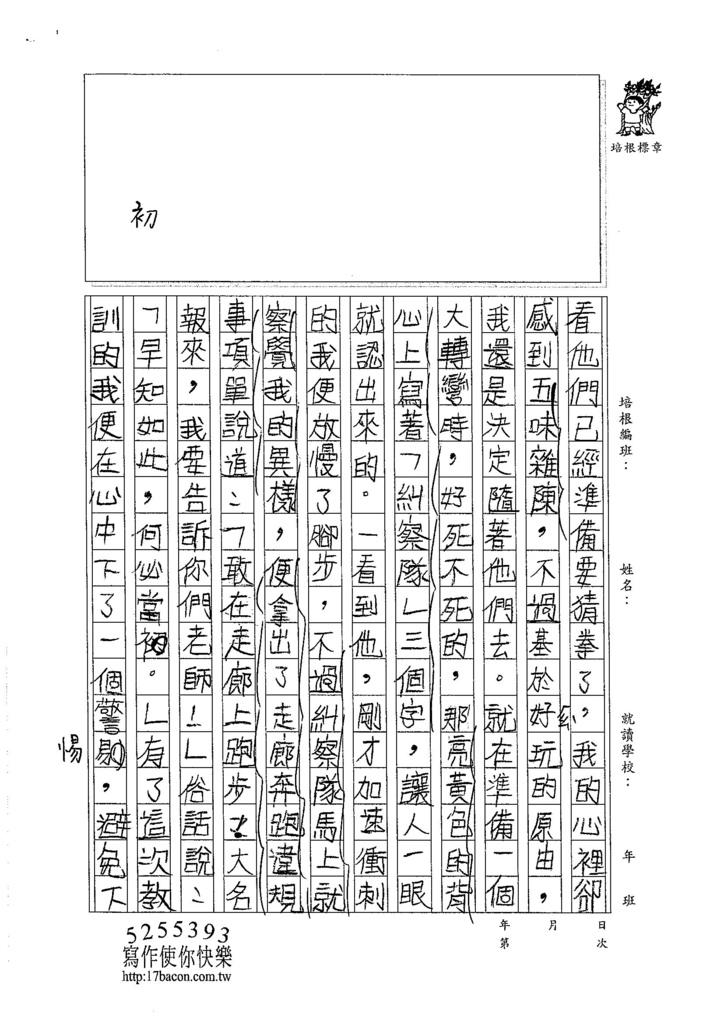 105W6408賴欣葳 (2)