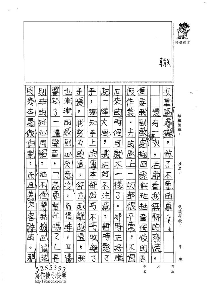 105W6408賴欣葳 (3)