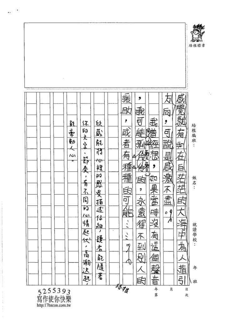 105W6408賴欣葳 (4)
