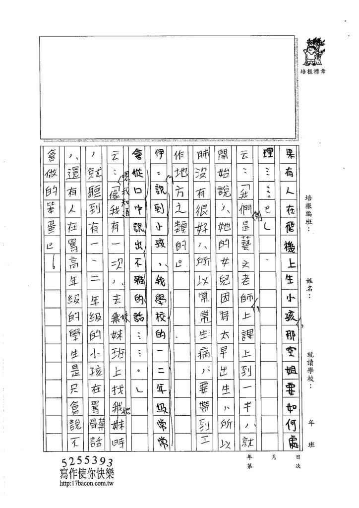 105W6409龔詩云 (2)