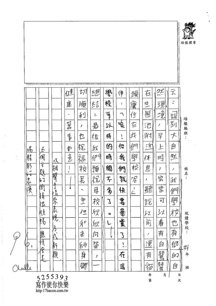 105W6409龔詩云 (4)